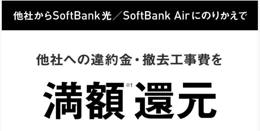 ソフトバンク光違約金・撤去工事費キャンペーン