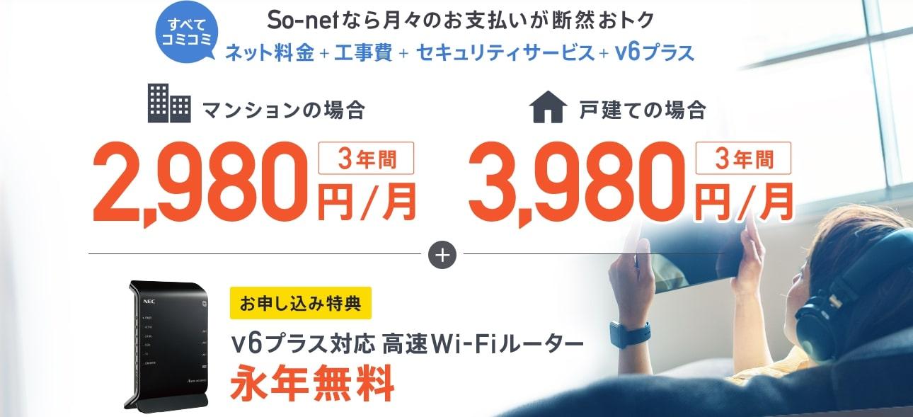 So-net光の公式サイト