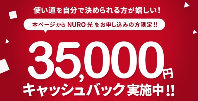 so-netは35,000円キャッシュバック実施中