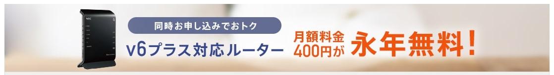 So-net光プラスのv6プラスルーターが永年無料