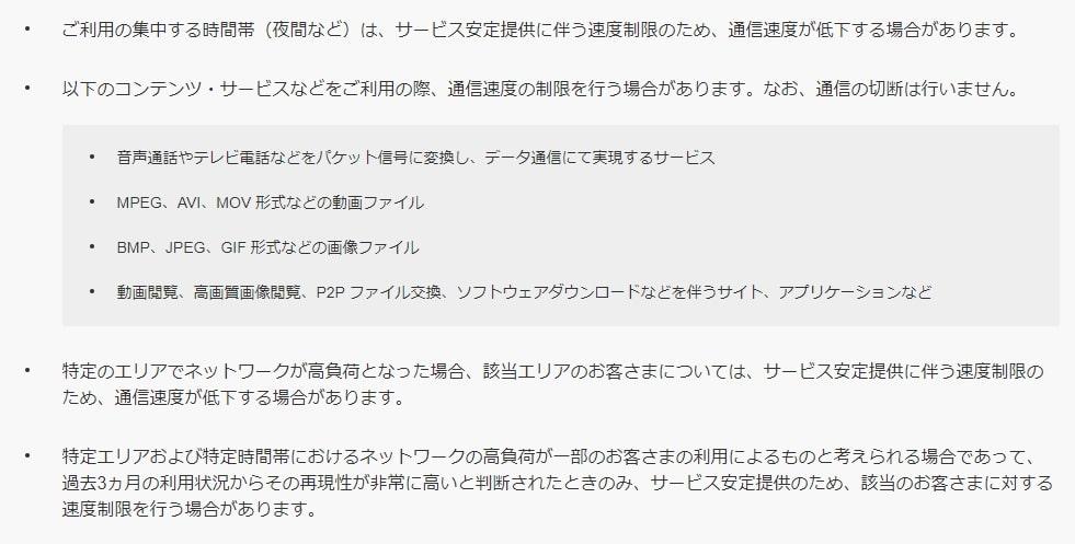Softbankairの通信速度の制限について