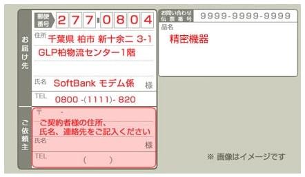 SoftBank Airの返却先