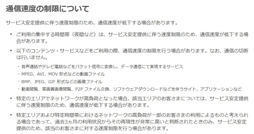 SoftBank Airの通信制限