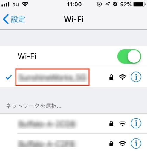 Wi-Fi設定画面(iPhone)