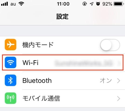 設定アプリ(iPhone)