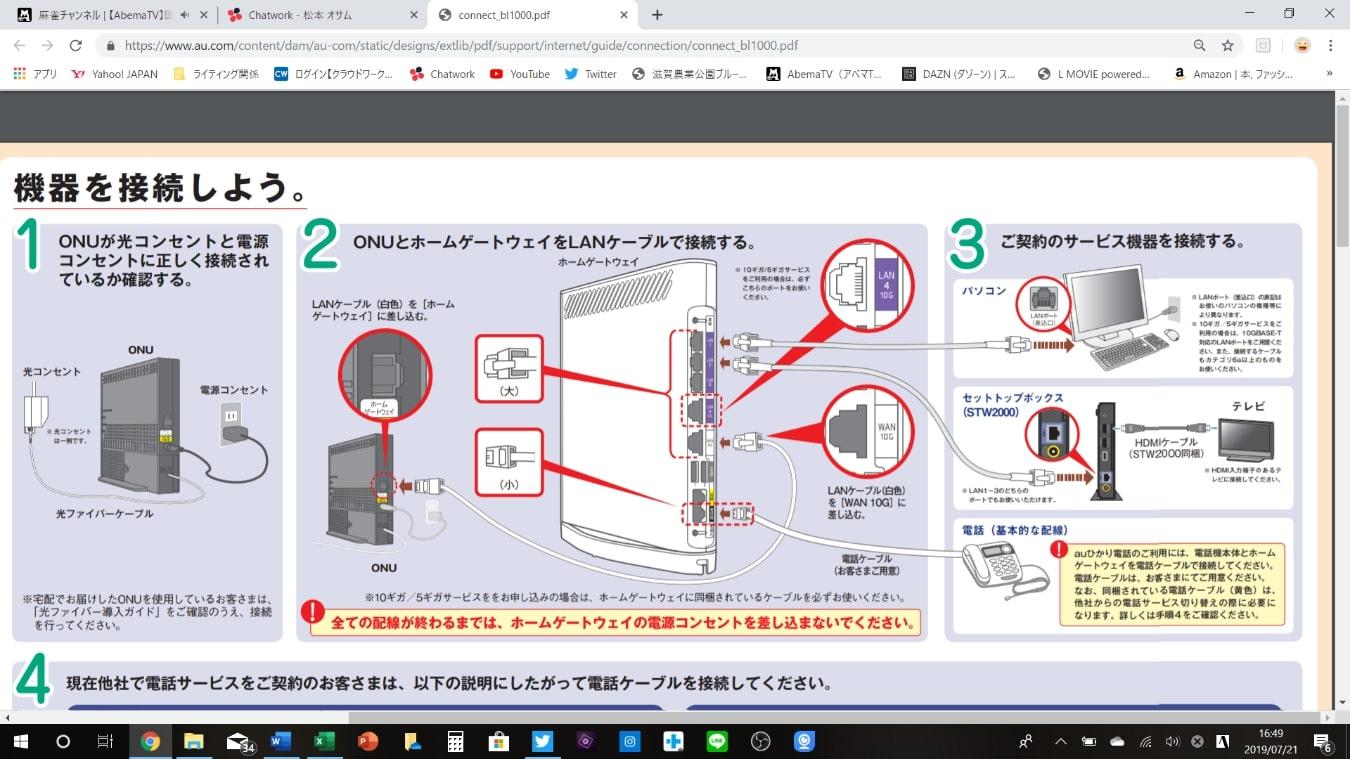auひかり電話の接続(電話番号を新規発行)