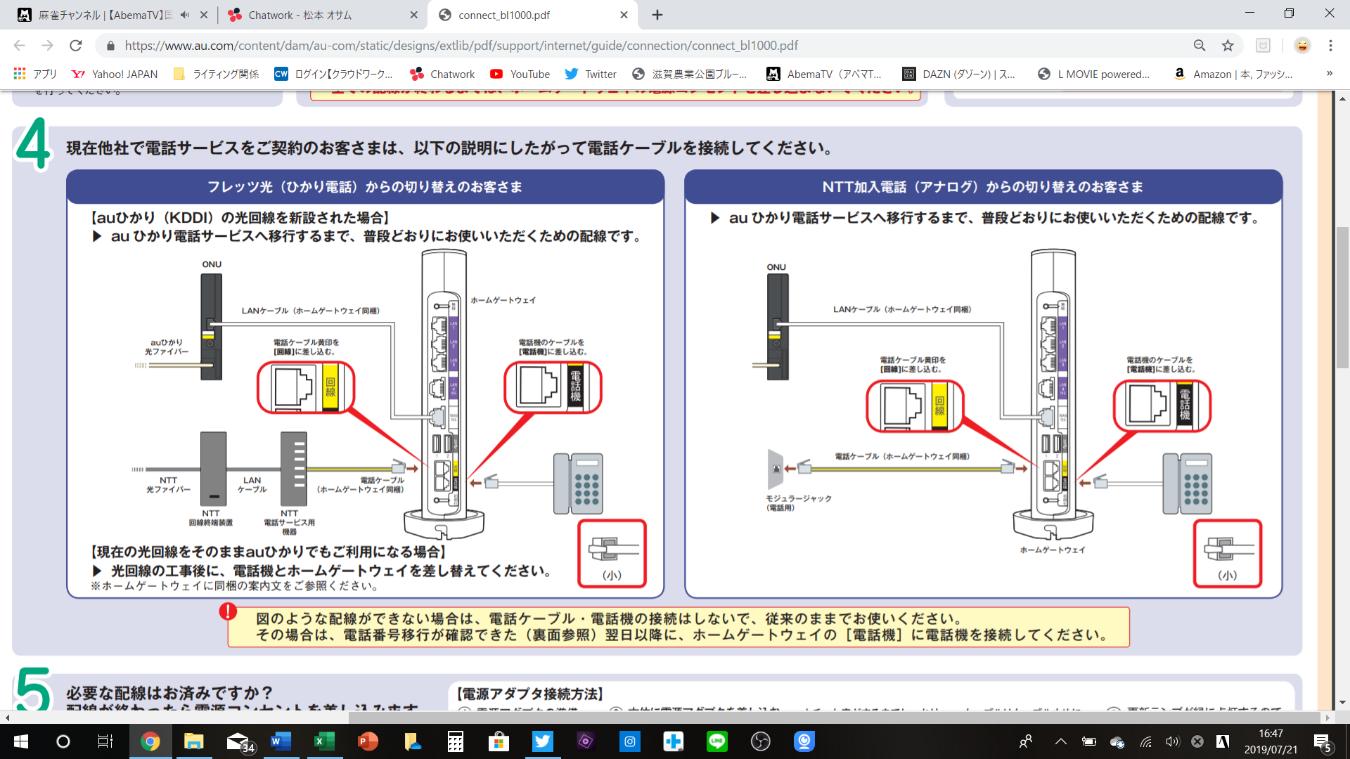 auひかり電話の接続(フレッツ光から番号引継ぎ)