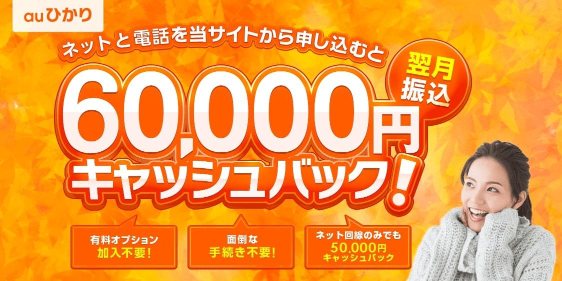 auひかり代理店フルコミット60,000円キャッシュバック