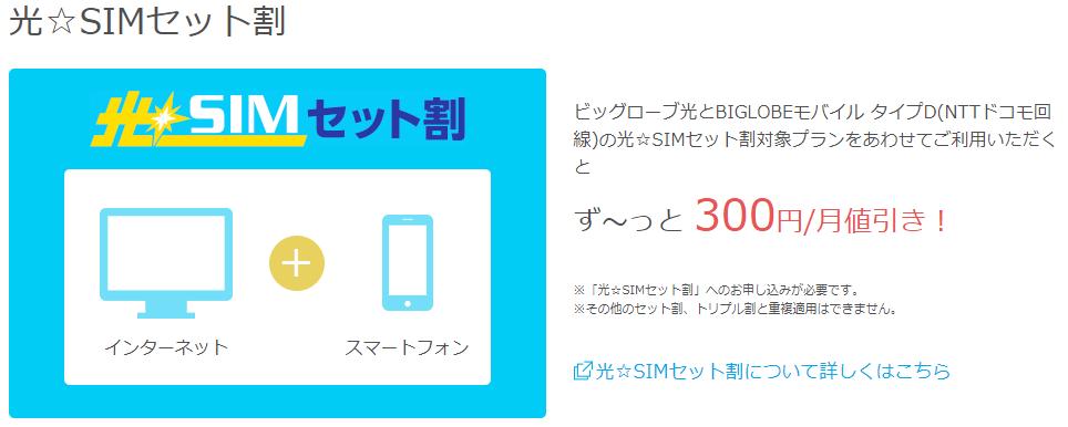 光SIMセット割で月額料金割