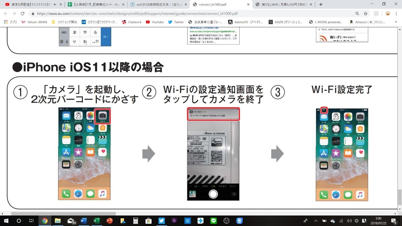 au Wi-Fi接続方法 iPhone iOSのバージョンが11以前