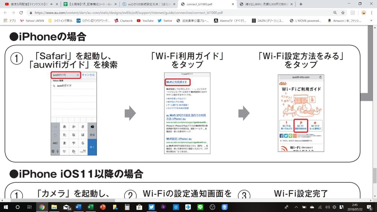 au Wi-Fi接続方法 iPhoneの場合