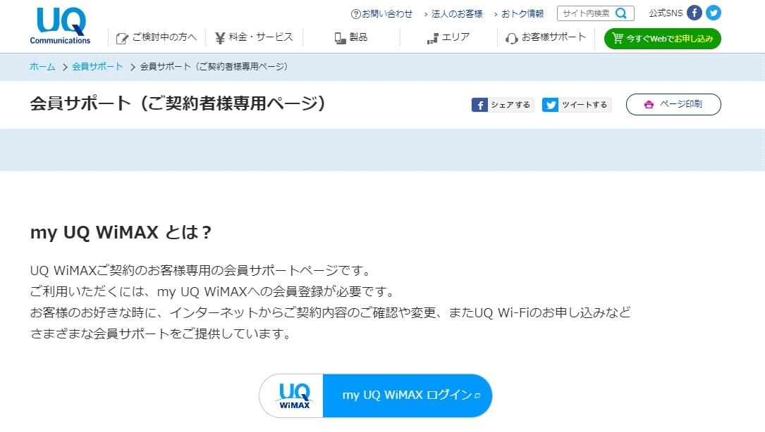 My UQ WiMAXログインページ
