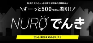 NURO光でんきセット割