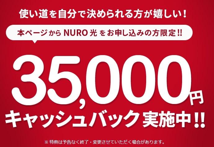 NURO光公式特設サイト35,000円キャッシュバック