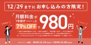 NURO光980円キャンペーン詳細
