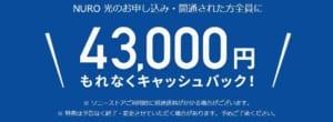 NURO光のプレイステーション4の43,000円キャッシュバック