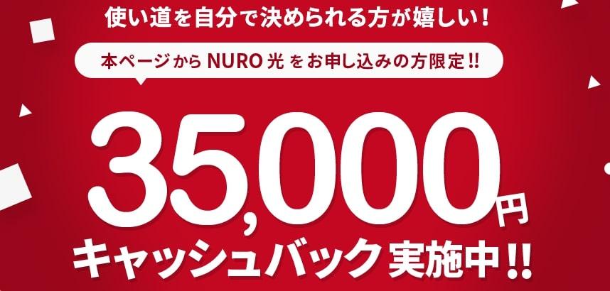 NURO光35,000円キャンペーン