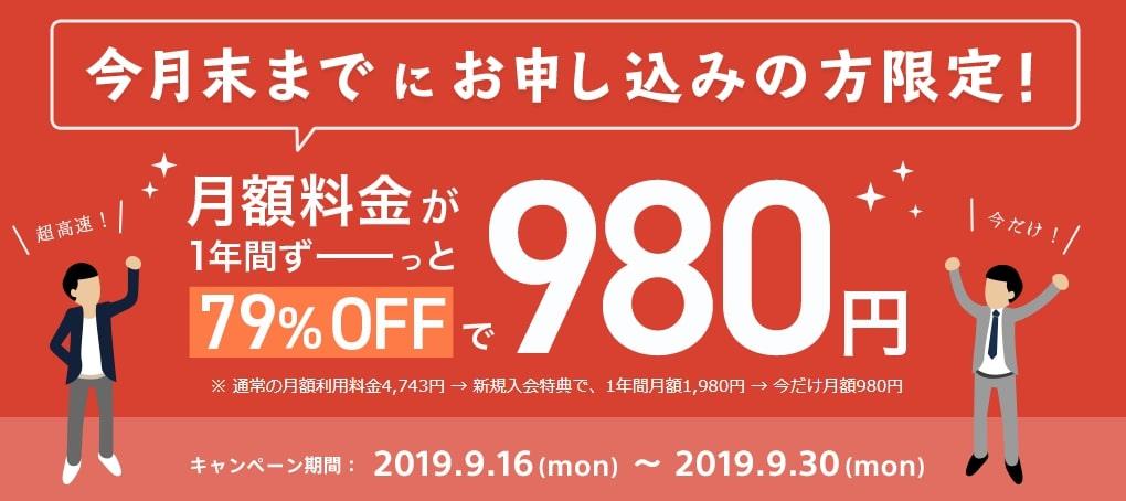 NURO光980円キャンペーン
