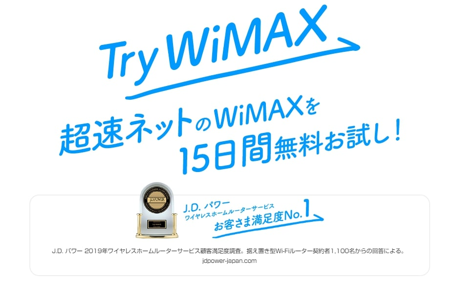 Try WiMAXの公式サイト画像