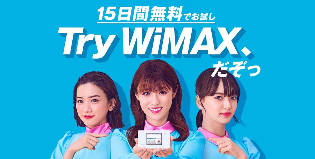 TryWiMAXは15日間無料