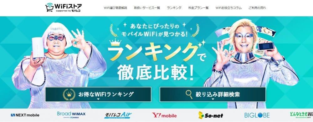 WiFiストア