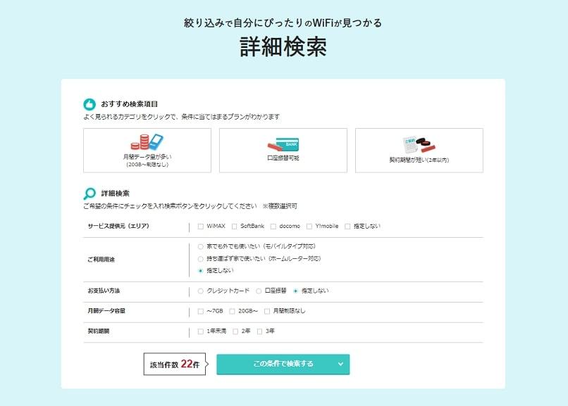 WiFiストア詳細検索画面