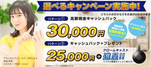 SoftbankAir アウンカンパニー