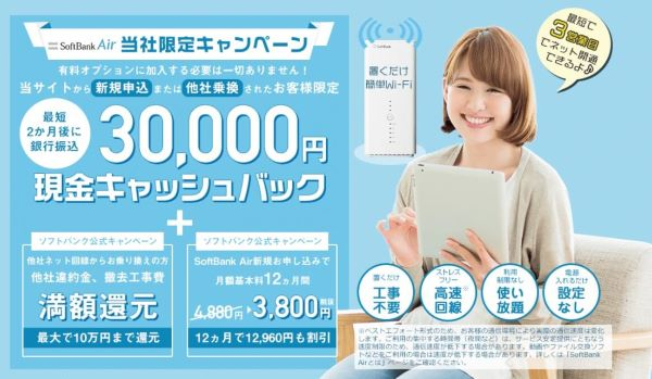 SoftbankAir NEXT