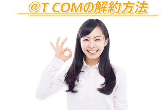 @T COMの解約方法