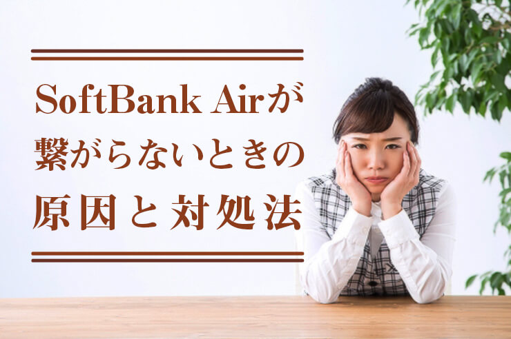 SoftBank Airがつながらないときの原因と対処法