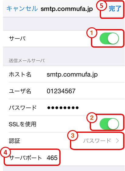 コミュファ光iPhoneのSMTPサーバの設定