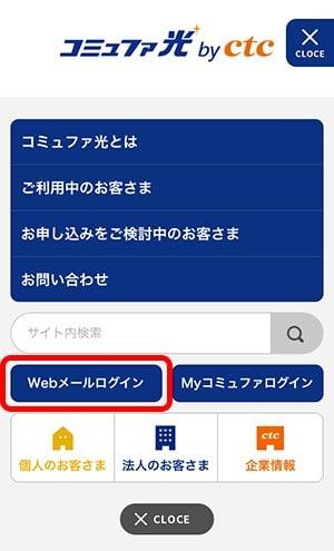 コミュファ光のスマホからのWebメールのログイン方法
