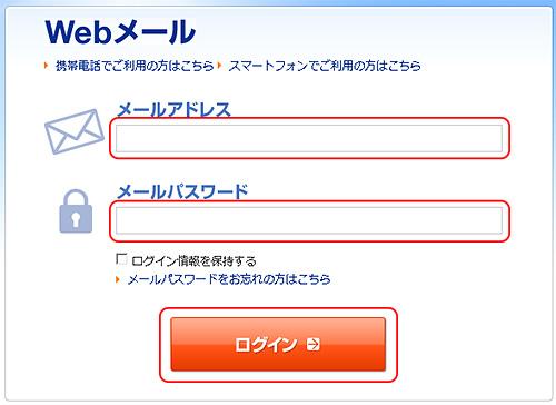 コミュファ光転送の仕方「Webメール ログイン」をクリック