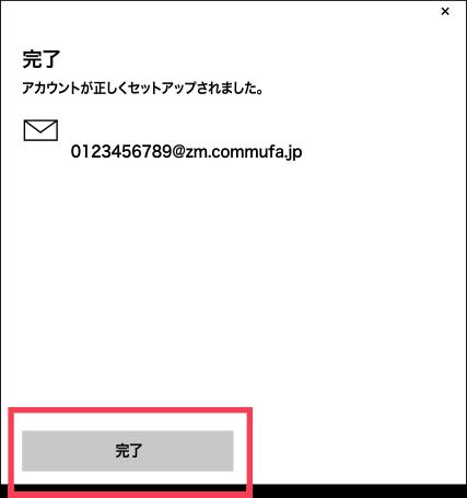 コミュファ光のWindowsからアカウントの設定完了