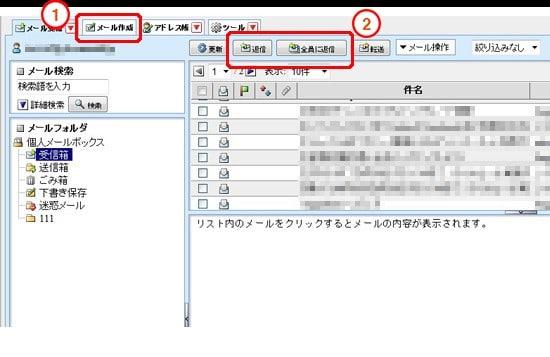 コミュファ光メールの作成・返信方法