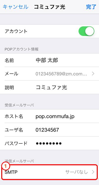 コミュファ光iPhoneのSMTPサーバ設定の選択