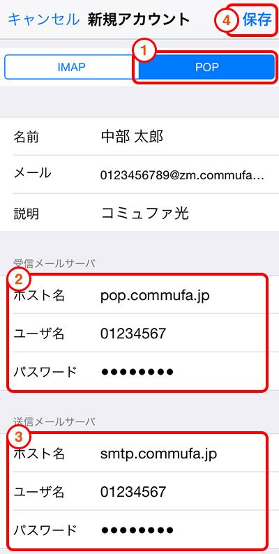 コミュファ光iPhoneの詳細設定内容の入力