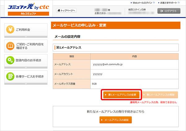 コミュファ光メールアドレスの追加「第〇メールアドレスの変更」をクリック