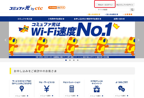 コミュファ光パスワードを変更「Web」メールにログイン