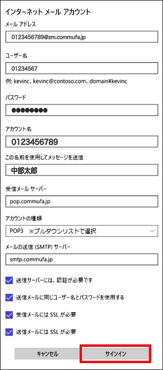 コミュファ光のWindowsからメールアカウントにサインインする画面
