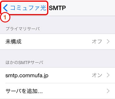 コミュファ光iPhoneのSMTPサーバ設定の完了