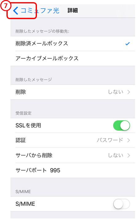 コミュファ光iPhone「詳細」をタップ