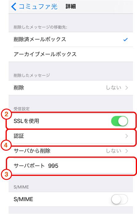 コミュファ光iPhoneの詳細の設定その2