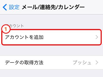 コミュファ光iPhoneの設定内容の選択