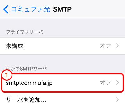 コミュファ光iPhoneのSMTPサーバの選択