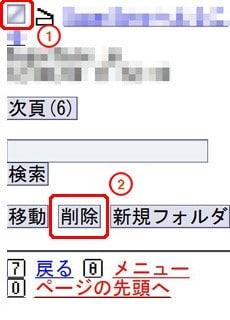 コミュファ光のWebメールからメールの削除方法