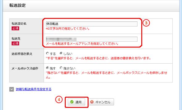 コミュファ光転送の仕方「新規追加」をクリック