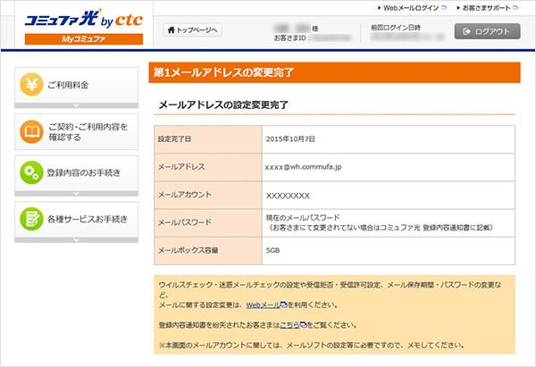 コミュファ光メールアドレスの追加変更手続き完了画面を確認