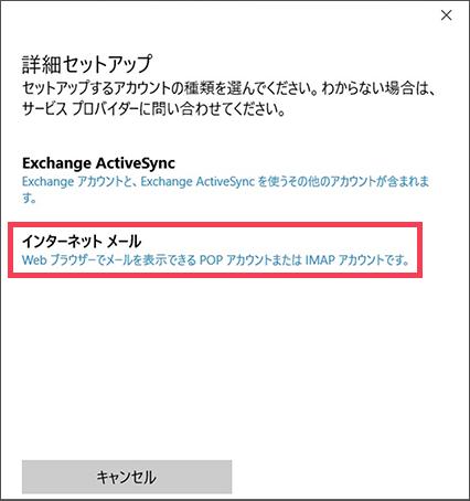 コミュファ光Windowsから「インターネット メール」をクリック