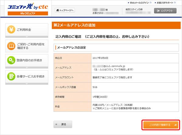 コミュファ光メールアドレスの追加「この内容で登録する」をクリック